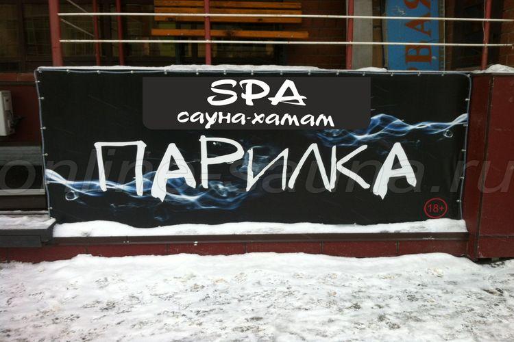 Марракеш, СПА-комплекс
